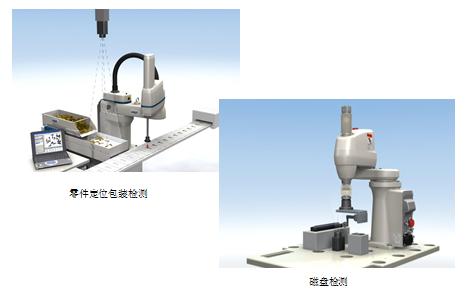 ef-vs850视觉引导四轴机器人通过视觉传感器获取环境的二维图像